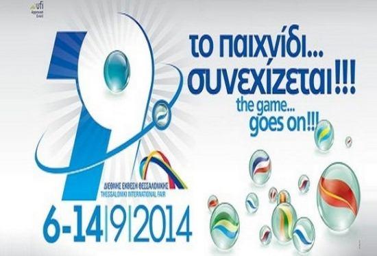 79η ΔΕΘ: ξεκίνησε η μεγάλη «γιορτή» της Θεσσαλονίκης