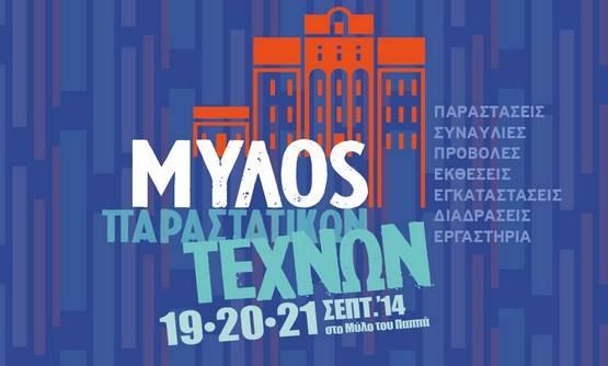 «1ος Μύλος Παραστατικών Τεχνών»: 19-21Σεπτεμβρίου 2014 στη Λάρισα