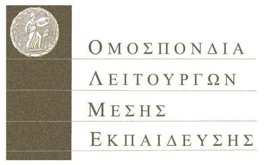 ΟΛΜΕ: Κάλεσμα συμμετοχής στο συλλαλητήριο της Θεσσαλονίκης (ενόψει της ΔΕΘ)