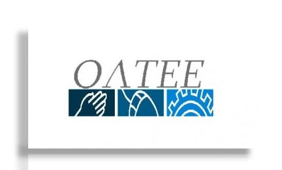 Επιστολή ΟΛΤΕΕ: Πρόσβαση των Αποφοίτων ΕΠΑ.Λ. στην Τριτοβάθμια Εκπαίδευ