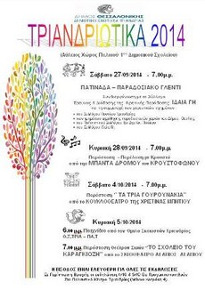 Θεσσαλονίκη: διήμερα πολιτιστικών εκδηλώσεων στη Δημοτική Ενότητα Τριανδρίας