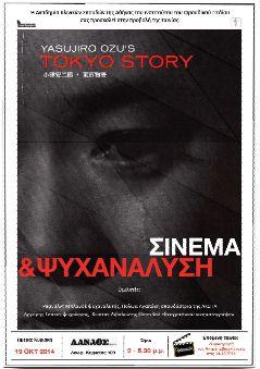 Σινεμά και Ψυχανάλυση - «Tokyo story»