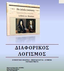 «Μαθηματικά Γ' Λυκείου: Διαφορικός Λογισμός», Κ. Παπασταματίου. Δωρεάν βοήθημα