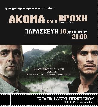 Προβολή ταινίας: «Ακόμα και η Βροχή» Παρασκευή 10 Οκτωβρίου στην Εργατική Λέσχη Περιστερίου
