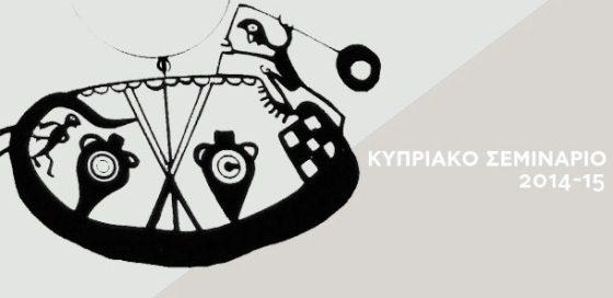 Κυπριακό Σεμινάριο 2014-15: Πρόσφατες εξελίξεις στην αρχαιολογία της ανατολικής Μεσογείου