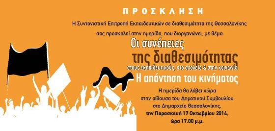 ΟΛΤΕΕ: Ημερίδα εκπαιδευτικών σε διαθεσιμότητα