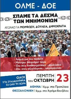Κάλεσμα ΟΛΜΕ-ΔΟΕ για συμμετοχή στα Συλλαλητήρια στις 23/10