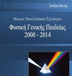 «Θέματα πανελλαδικών εξετάσεων φυσικής γεν. παιδείας, 2000-2014», Φώτης Σιώζος, Εκδόσεις schooltime.gr