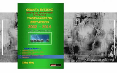 «Θέματα πανελλαδικών εξετάσεων φυσικής κατεύθυνσης, 2002-14», Φώτης Σιώζος, δωρεάν βοήθημα Εκδόσεις schooltime.gr