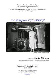 «Το αίνιγμα της αγάπης» διάλεξη της ψυχαναλύτριας Sonia Chiriacο στο Γ.Ν.Α.  Γ. Γεννηματάς