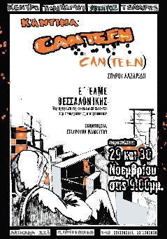 «ΚΑΝΤΙΝΑ/CANTEEN/CAN(TEEN)» θεατρικό της Ε' ΕΛΜΕ Θεσσαλονίκης