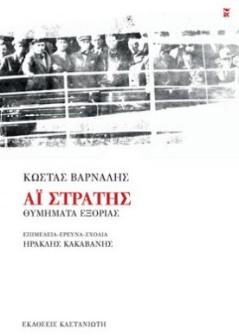 «Αϊ-Στράτης/Θυμήματα εξορίας», Κώστας Βάρναλης