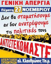Γενική Απεργία ΑΔΕΔΥ – ΓΣΕΕ την Πέμπτη 27 Νοεμβρίου 2014
