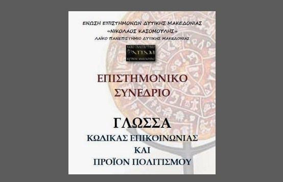«Η γλώσσα ως κώδικας επικοινωνίας και προϊόν πολιτισμού» Πανελλήνιο Συνέδριο στην