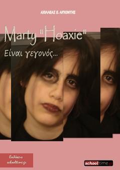 """«Marty """"Hoaxie""""/Είναι γεγονός…» του Αχιλλέα Ε. Αρχοντή, Εκδόσεις schooltime.gr"""
