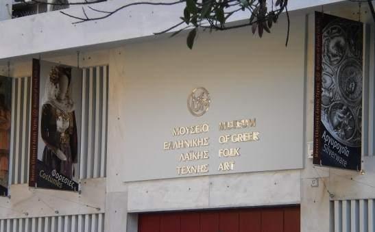 Άρχισε η σταδιακή παύση λειτουργίας χώρων του Μουσείου Ελληνικής Λαϊκής Τέχνης