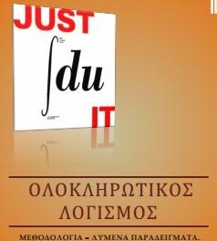«Μαθηματικά Γ' Λυκείου: Ολοκληρωτικός Λογισμός», Κ. Παπασταματίου. Δωρεάν βοήθημα