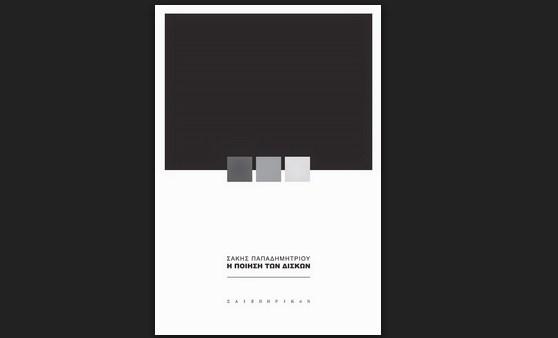 «Σάκης Παπαδημητρίου: Η ΠΟΙΗΣΗ ΤΩΝ ΔΙΣΚΩΝ / ΣΑΙΞΠΗΡΙΚΟΝ»του Θανάση Πάνου