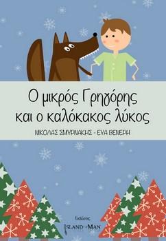 «Ο μικρός Γρηγόρης και ο καλόκακος λύκος», Νικόλας Σμυρνάκης & Εύα Βενέρη, δωρεάν e-book