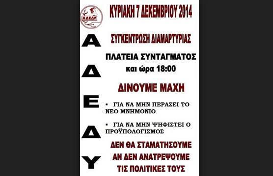 ΑΔΕΔΥ: Κάλεσμα στη συγκέντρωση διαμαρτυρίας Κυριακή 7.12.2014
