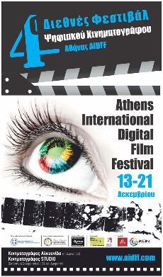 Από 13-21 Δεκεμβρίου το 4ο Διεθνές Φεστιβάλ Ψηφιακού Κινηματογράφου Αθήνας AIDFF