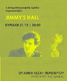 «Jimmy's Hall» του Κεν Λόουτς, στην Εργατική Λέσχη Περιστερίου