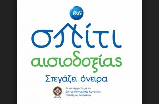 Δεύτερη κοινωνική πολυκατοικία στον δήμο Αθηναίω