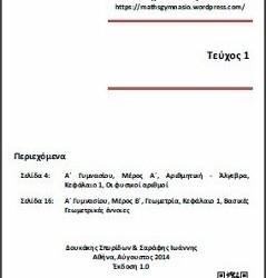 «Περιοδική έκδοση για τα Μαθηματικά Γυμνασίου, Τεύχος 1» Δουκάκης, Σ., & Σαράφης, Ι. (2014)