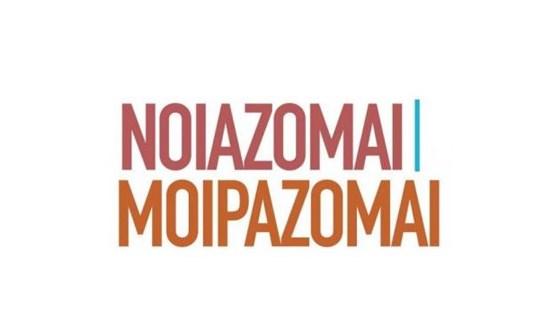 Νοιάζομαι-Μοιράζομαι: Συγκέντρωση τροφίμων στην Πλατεία κλαυθμώνος