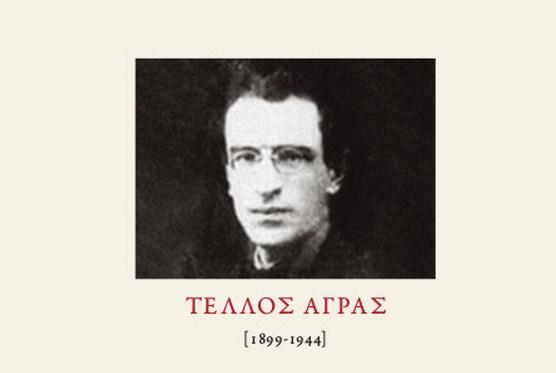 Εκδήλωση μνήμης για τον Τέλλο Άγρα στο αναγνωστήριο της Εθνικής Βιβλιοθήκης (17/12/2014)