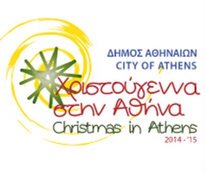 Η Αθήνα υποδέχεται το 2015: Αναλυτικά το πρόγραμμα της Παραμονής Πρωτοχρονιάς