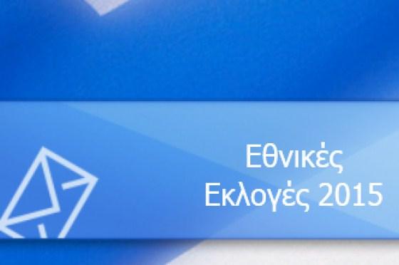 Αποτελέσματα εθνικών εκλογών 2015: Επικράτεια 99.82%