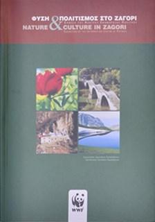 «Φύση & Πολιτισμός στο Ζαγόρι»  Έκδοση του WWF Ελλάς