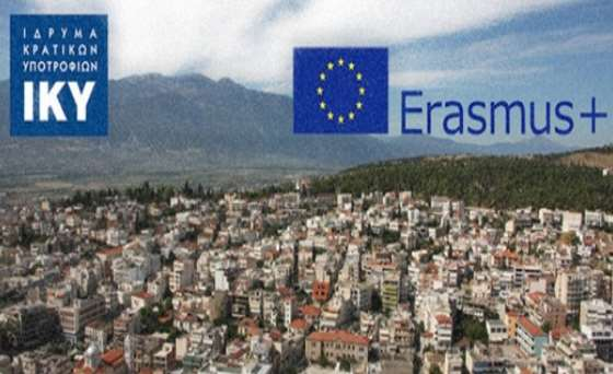 ΙΚΥ: Ενημερωτική εκδήλωση για το πρόγραμμα Erasmus+ στη Λαμία