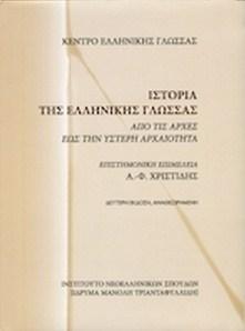 ΚΕΓ: «Ιστορία της ελληνικής γλώσσας: από τις αρχές έως την ύστερη αρχαιότητα» αναθεωρημένη έκδοση