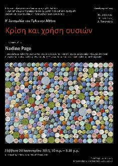 «Κρίση και χρήση ουσιών» ημερίδα στο ΓΝΑ Γ. Γεννηματάς