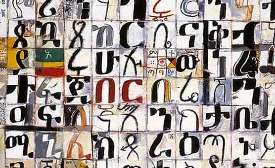 «Ποιες λέξεις γράφονται με μία λέξη» του Άρη Ιωαννίδη