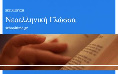 «Το Κόμμα» η Χρήση των Σημείων Στίξης – Γραμματική της Νεοελληνικής Γλώσσας