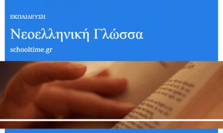 Σχήματα Λόγου στα Νέα Ελληνικά