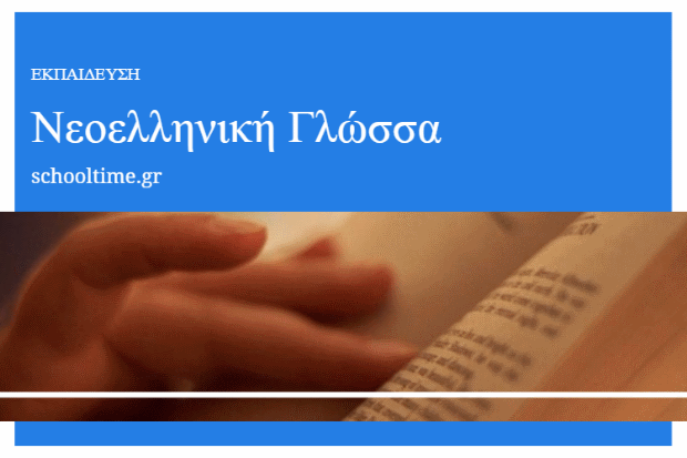 Λέξεις που διχάζουν… ορθογραφικά: «καινούργιος ή καινούριος;» του Άρη Ιωαννίδη