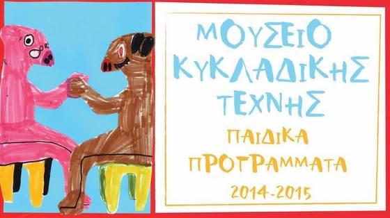 Παιδικά προγράμματα Ιανουαρίου 2015 στο Μουσείο Κυκλαδικής Τέχνης