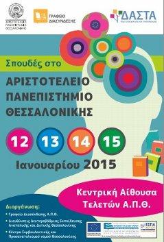 «Οι Σπουδές στο Αριστοτέλειο Πανεπιστήμιο Θεσσαλονίκης», 12-15 Ιανουαρίου στο Α.Π.Θ.