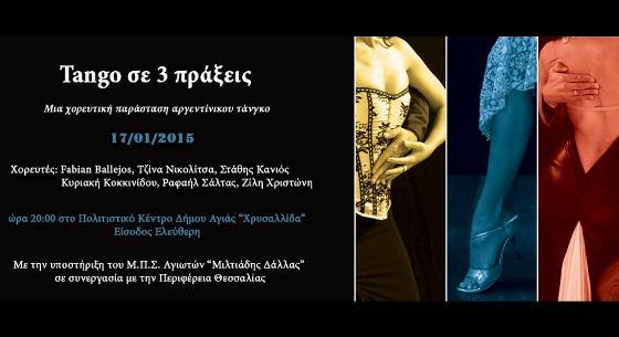 «Tango σε 3 πράξεις» με ελεύθερη στο Πολιτιστικό κέντρο του Δήμου Αγιάς «Χρυσαλλίδα»