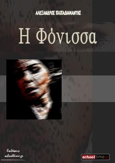 «Η Φόνισσα» του Αλέξανδρου Παπαδιαμάντη, Εκδόσεις schooltime.gr, δωρεάν e-boo