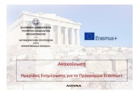 IKY: Ημερίδα ενημέρωσης για το πρόγραμμα Erasmus+ στην Αθήνα 06/02/2015