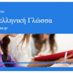 Νεοελληνική γλώσσα Α' Γυμνασίου: 5η ενότητα – Θεωρία/Ονοματική Φράση & Ρηματική Φράση