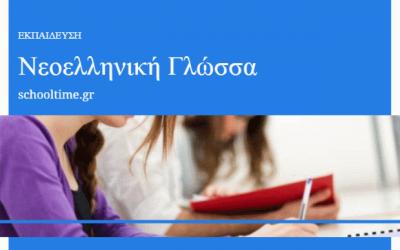 Νεοελληνική γλώσσα Α' Γυμνασίου: Χρόνος και ποιόν ενέργειας του ρήματος