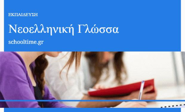 Φράσεις της αρχαίας ελληνικής με δοτική πτώση που χρησιμοποιούνται στη νέα ελληνική (Ε)