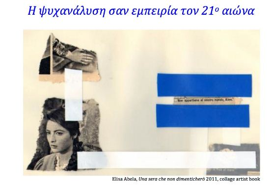 «Η ψυχανάλυση σαν εμπειρία τον 21ο αιώνα» διάλεξη με ομιλήτρια την Anna Aromi στο Πανεπιστήμιο Αθηνών