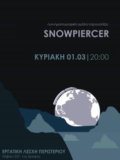 Προβολή της ταινίας «Snowpiercer» στην Εργατική Λέσχη Περιστερίου